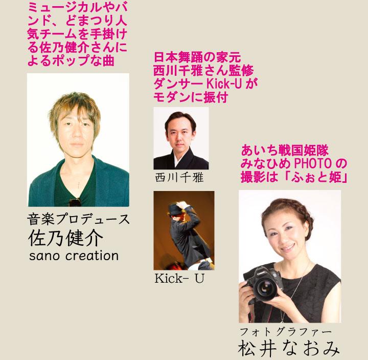 minahime_topic_03